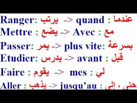 بالصور دروس اللغة الفرنسية , عبارات وكلمات باللغة الفرنيسية 1720 10