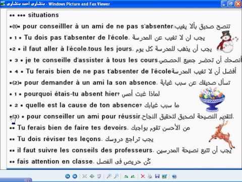 بالصور دروس اللغة الفرنسية , عبارات وكلمات باللغة الفرنيسية 1720 7