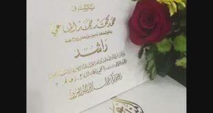 صورة اعراس قطر , واااو اروع الافراح