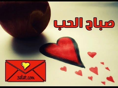 بالصور صباح حبيبي , عبارات وكلمات فى الصباح 1753 9
