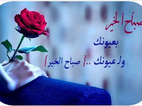 صورة صباح حبيبي , عبارات وكلمات فى الصباح