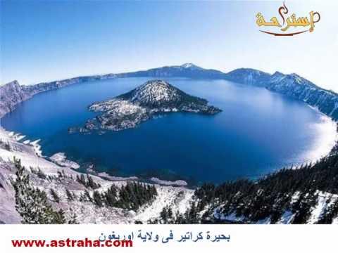 بالصور اكبر بحيرة في العالم , واااو اروع البحيرات فى العالم العربى 1757 3