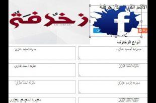 صورة زخرفة اسم فيس بوك , الاسماء المزخرفة على الفيس بوك