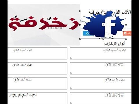 صور زخرفة اسم فيس بوك , الاسماء المزخرفة على الفيس بوك