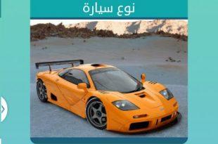 صورة نوع سيارة , الاشكال المختلفة للسيارات