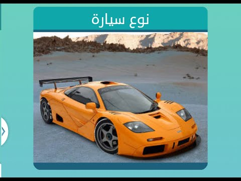 صور نوع سيارة , الاشكال المختلفة للسيارات