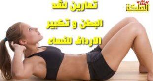 صورة تمارين البطن للنساء , تمارين تخسيس البطن