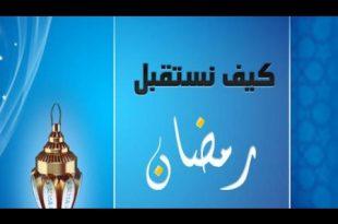 بالصور كيف نستقبل رمضان , الطرق السليمة لاستقبال رمضان 1892 2 310x205