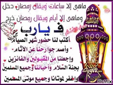 بالصور ادعيه رمضان جميله , الدعاء الرمضانى المستجاب 1962 9