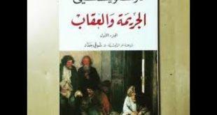 صورة روايات دوستويفسكي , القراءة واهمية قراءة الروايات