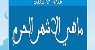 صورة ماهي الاشهر الحرم , اسماء الاشهر الحرم