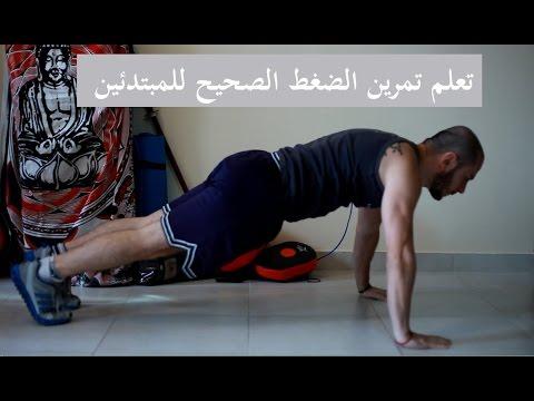 صورة تمرين الضغط , ابسط التمارين المفيدة للجسم