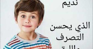صور اسماء اولاد ٢٠١٧ , اجمل الاسماء الاولاد الجميلة