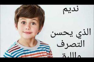 صورة اسماء اولاد ٢٠١٧ , اجمل الاسماء الاولاد الجميلة
