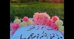 بالصور صباح الجمعه , العبارات الرقيقة عن صباح الجمعة 2190 12 310x165