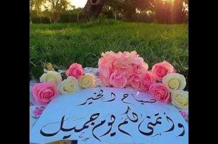 صورة صباح الجمعه , العبارات الرقيقة عن صباح الجمعة