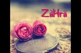 صورة اسم زهراء , معانى بعض الاسماء البسيطة