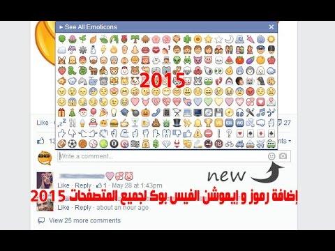 بالصور رموز فيس بوك , اشكال الرموز الرقيقة للفيسبوك 2205 2