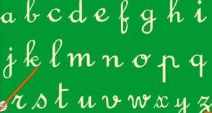 صورة حروف اللغة الفرنسية , ابسط الحروف الرقيقة للفرنساوى
