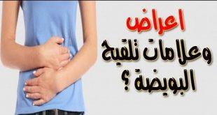 صورة عند تلقيح البويضة ماذا تشعر المراة , اعراض الحمل 2339 2 310x165