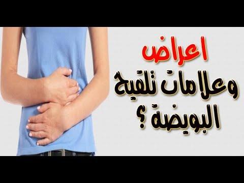 صورة عند تلقيح البويضة ماذا تشعر المراة , اعراض الحمل