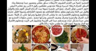 بالصور وصفات رمضانية جزائرية , اروع الوصفات البسيطة 2465 12 310x165