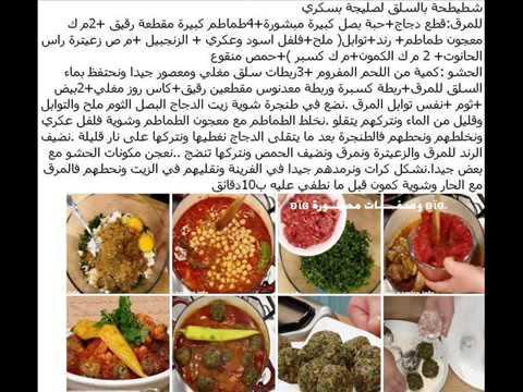 صور وصفات رمضانية جزائرية , اروع الوصفات البسيطة