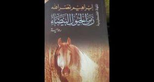 صورة زمن الخيول البيضاء , اروع واجمل الروايات الجميلة