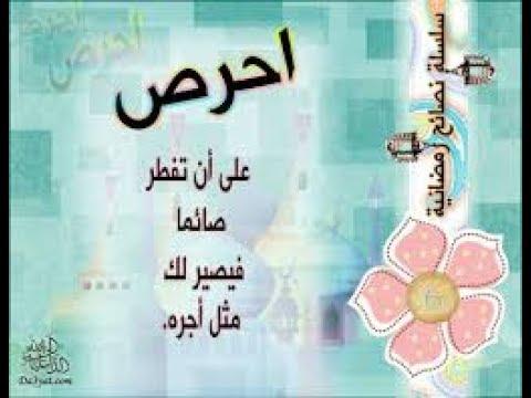 صورة نصائح رمضانية , ارق واروع النصائح البسيطة فى رمضان