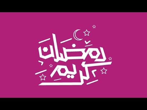 صور مسجات رمضان , اروع وارق الكلمات والرسائل فى رمضان