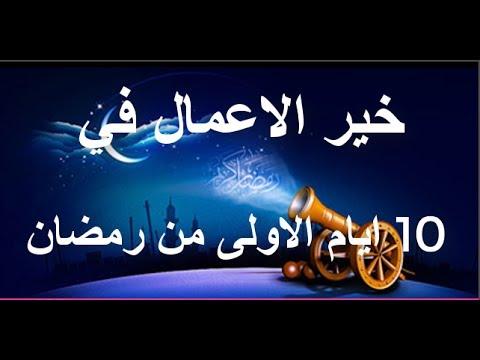 صورة اعمال شهر رمضان , اروع وارق الاعمال البسيطة فى شهر رمضان