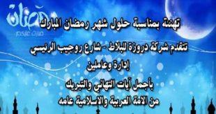 صورة تهاني شهر رمضان , ارق وارع العبارات والكلام التهانى برمضان