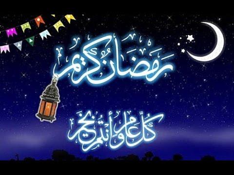 بالصور تهاني شهر رمضان , ارق وارع العبارات والكلام التهانى برمضان 3526 2