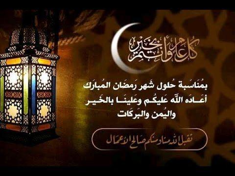 بالصور تهاني شهر رمضان , ارق وارع العبارات والكلام التهانى برمضان 3526 8