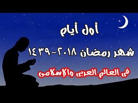 صورة اول ايام رمضان , ايام شهر رمضان الجليل