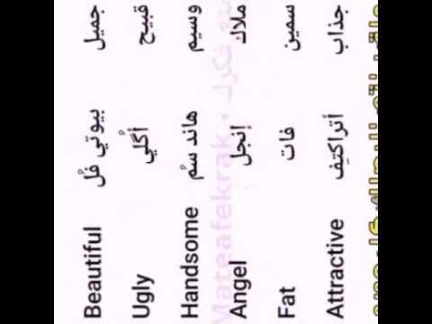 بالصور معاني الكلمات عربي عربي , اروع الكلمات ومعناها 3588 4
