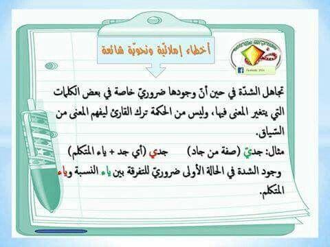 بالصور معاني الكلمات عربي عربي , اروع الكلمات ومعناها 3588 9