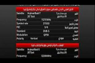 صور تردد ام بي سي برو , تردد بعض القنوات الفضائية