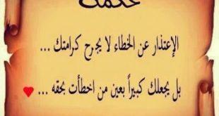 بالصور حكم اليوم , ابسط الحكم والعبارات اليوم 4361 11 310x165