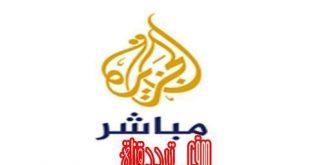 صور تردد قناة الجزيرة , ابسط الترددات للقنوات الفضائية
