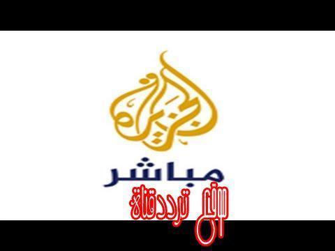 صورة تردد قناة الجزيرة , ابسط الترددات للقنوات الفضائية