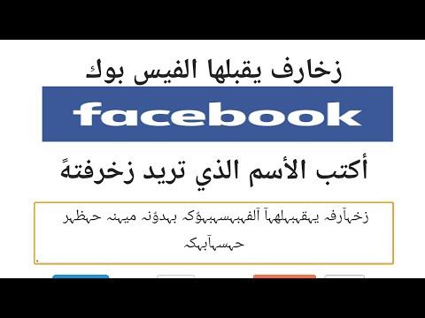 بالصور اسماء مزخرفة يقبلها الفيس بوك , اروع الاسماء الرقيقة الجميلة 4402 1