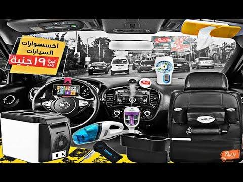 صورة اكسسوارات سيارات , ارق واجمل الاكسسورات الرقيقة