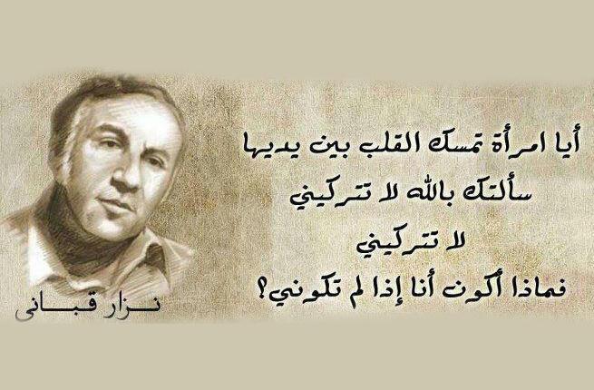 بالصور شعر غزل نزار قباني , اشعار القباني 5133 10