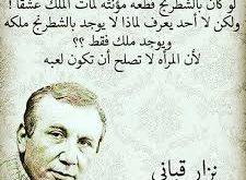 بالصور شعر غزل نزار قباني , اشعار القباني 5133 11 225x165