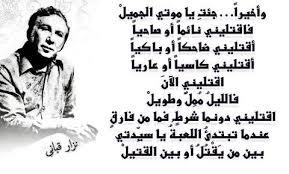 بالصور شعر غزل نزار قباني , اشعار القباني 5133 3