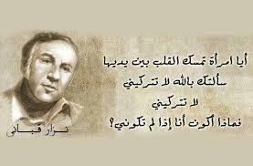بالصور شعر غزل نزار قباني , اشعار القباني 5133 4