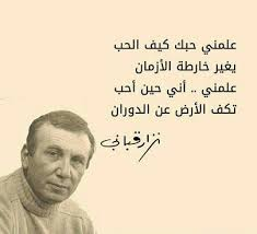 بالصور شعر غزل نزار قباني , اشعار القباني 5133 9