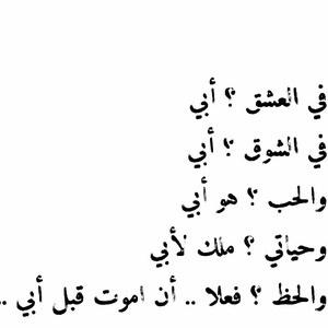 بالصور كلمات عن الاب الحنون , ابي رمز الحنان 5187 7