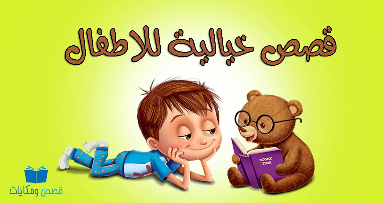 صور قصص مسلية للاطفال , تنمية ذكاء الطفل